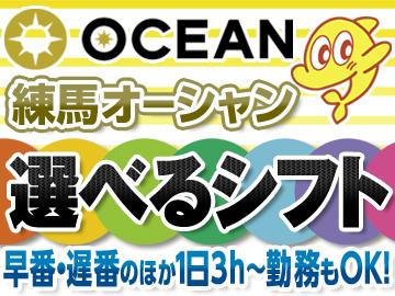 練馬OCEAN(オーシャン) 他のアルバイト情報