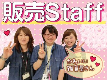 LOVE POCKET 1:西友厚別店 2:西友手稲店 ★合同募集★のアルバイト情報