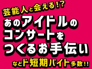 株式会社ネクストレベル 東京支店のアルバイト情報