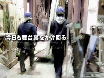 東宝舞台 株式会社のアルバイト情報