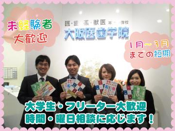 大阪医歯学院のアルバイト情報