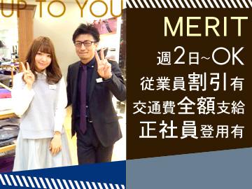 ムッシュニコル 神戸マルイ店  のアルバイト情報