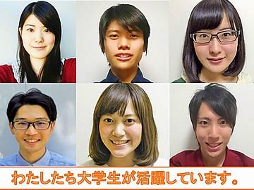株式会社グロップ 東京家学のアルバイト情報