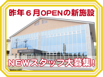 忍野村フィットネスセンター(シンコースポーツ株式会社)のアルバイト情報