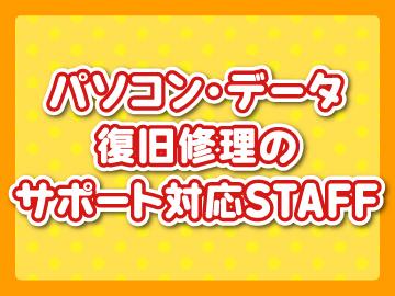 パソコンお直し隊 —株式会社松陰  —のアルバイト情報