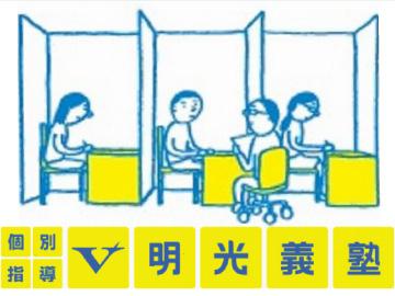 個別指導 明光義塾(克エンタープライズ有限会社)のアルバイト情報