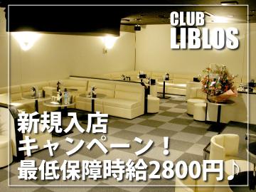 美熟女Club リブロスのアルバイト情報