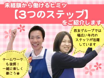 LIVIN・西友 11店舗合同募集のアルバイト情報