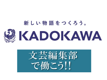 株式会社KADOKAWA (文芸・ノンフィクション局)のアルバイト情報