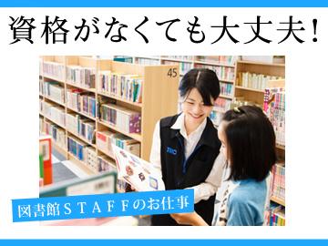 株式会社図書館流通センター  人事部のアルバイト情報