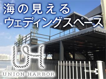 UNION HARBORのアルバイト情報