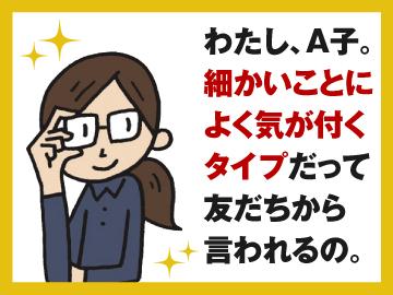 ポールトゥウィン(株) 札幌スタジオのアルバイト情報