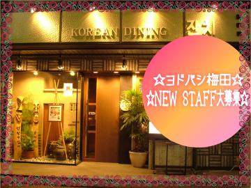 チャンチ ヨドバシ梅田店のアルバイト情報