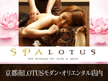 バリエステ——SPALOTUS(スパロータス)——のアルバイト情報