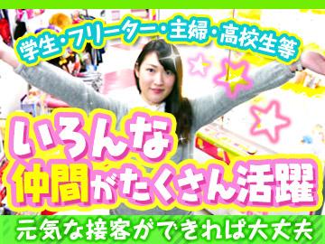 ☆ゲームセンター 萌ぷら 3店舗合同募集!!☆のアルバイト情報