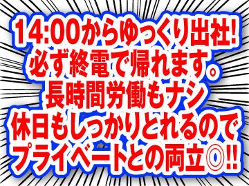 さつま隼人/夢ごこち/新橋日和/黒船/舌鼓のアルバイト情報