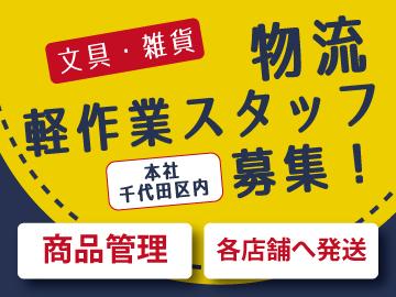 (株)三省堂書店  ≪神保町いちのいち ≫のアルバイト情報