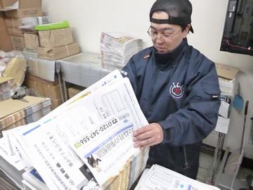 産経新聞 鷺宮野方・阿佐ヶ谷高円寺SCのアルバイト情報
