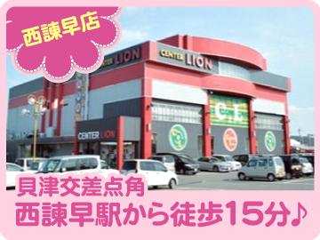 センターライオン (1)東諫早店 (2)西諫早店のアルバイト情報