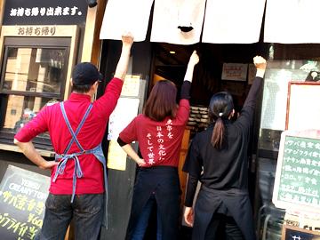 魚串 さくらさく 三田店のアルバイト情報