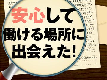 株式会社バックスグループ新潟支店/13124のアルバイト情報