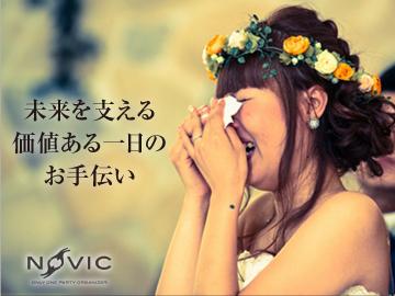 株式会社NOVIC 大阪オフィスのアルバイト情報