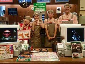 モスバーガー (1)新大阪店 (2)長堀橋店のアルバイト情報
