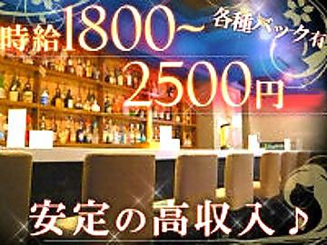 Girls Bar Funny 【ファニー】のアルバイト情報