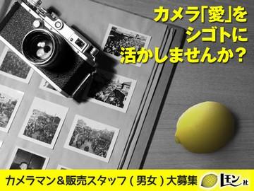 ナニワグループ 株式会社レモン社 3店舗合同募集のアルバイト情報