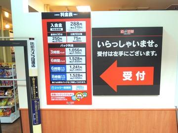 自遊空間 神田北口店のアルバイト情報