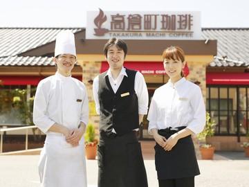 高倉町珈琲 金沢桜田店/菜園ブッフェ ピソリーノのアルバイト情報