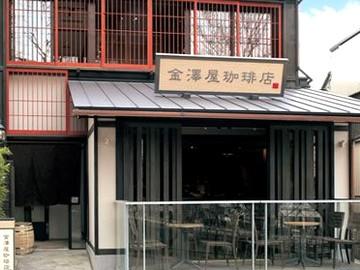 金澤屋珈琲店 本店のアルバイト情報
