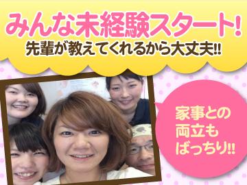 もみかる〜7店舗募集〜のアルバイト情報