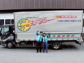 久留米運送株式会社 岡山店のアルバイト情報