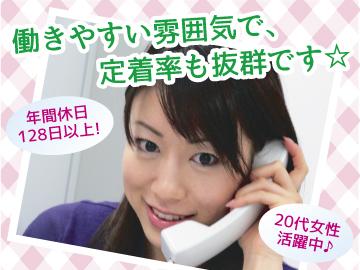 株式会社MEGA(メガ) 札幌オフィスのアルバイト情報