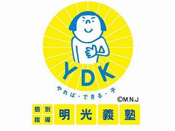 明光義塾 11教室同時募集(株式会社アルファブライト)のアルバイト情報