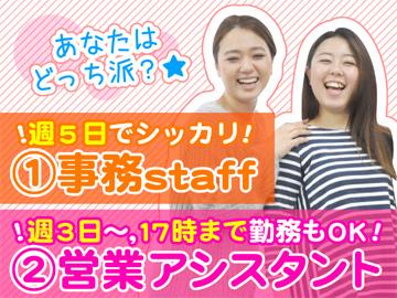 株式会社 八広社 〜HAKKOーSHA〜のアルバイト情報