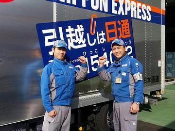 日本通運株式会社名古屋支店 人財採用センターのアルバイト情報
