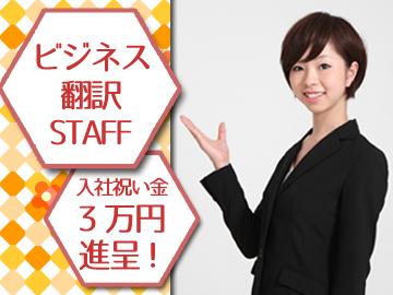 株式会社日本アシスト/irt002のアルバイト情報