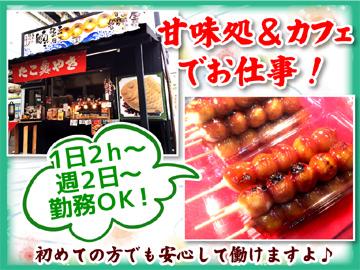 全国カナディアングループ株式会社〜関東5店舗同時募集〜のアルバイト情報