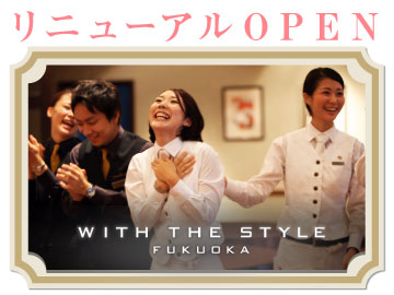 WITH THE STYLE 福岡 / (株)Pacific Diner Serviceのアルバイト情報