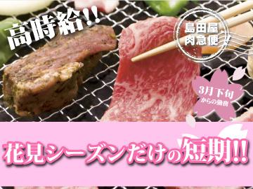 肉の名門 島田屋 本店のアルバイト情報