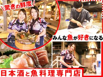 魚米(うおべえ) 新宿店はなれのアルバイト情報