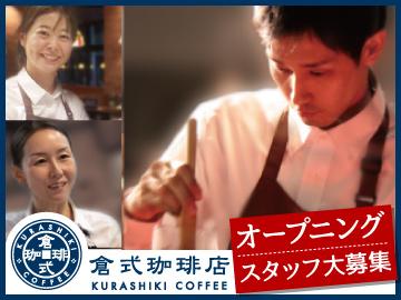 倉式珈琲店 ★西熊本・福岡・久留米★のアルバイト情報