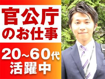 株式会社バックスグループ 年金事業部(東京)/14113のアルバイト情報