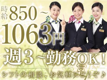 株式会社スーパーホテル スーパーホテル宮崎のアルバイト情報