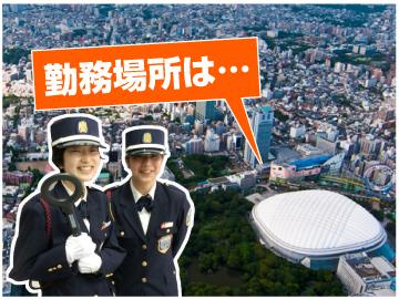 あの東京ドームがあなたの職場に!