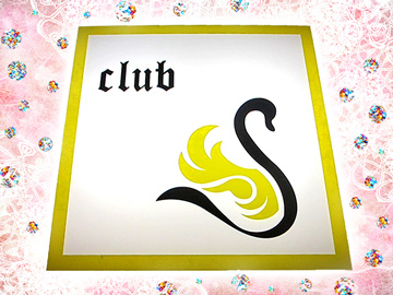 Club S 【クラブ エス】 のアルバイト情報