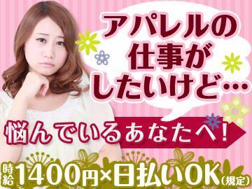 (株)セントメディア SA事業部西 名古屋支店 APTのアルバイト情報