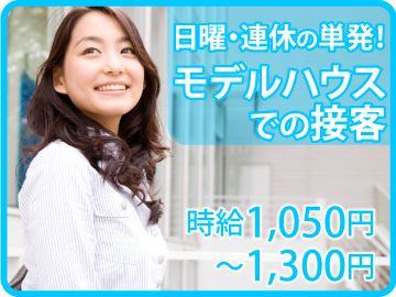 旭化成アミダス株式会社 福岡支店のアルバイト情報